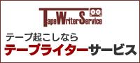 テープライターサービス
