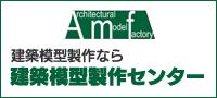 建築模型製作センター